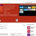 【Continuum対応】UWA版リモートデスクトップアプリのプレビューリリースについて