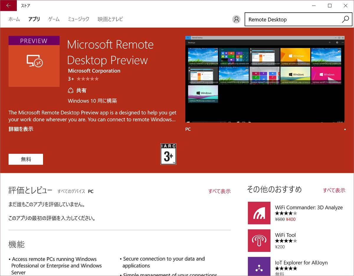 Remote Desktop UWA