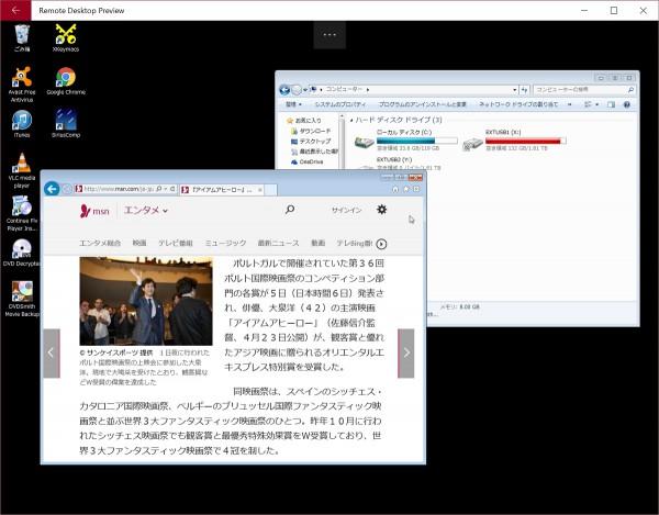 Remote Desktop UWA 8