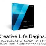 【最大92%オフ】Sony Creative Softwareの映像編集ソフトなどがもしかしたら最後のセール中