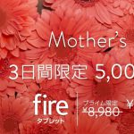 【明日まで】いまAmazon Fireタブレットが3,980円で買えるらしい