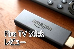 Amazon Fire TV Stick(Newモデル)のどこよりも詳しいレビュー