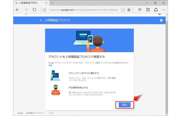 Google Account 4