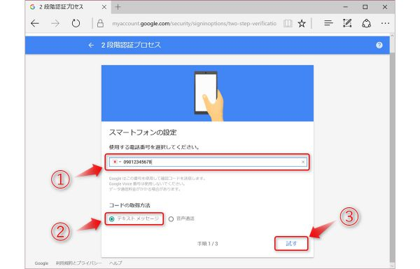 Google Account 6