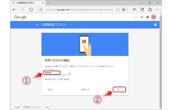 Google Account 7