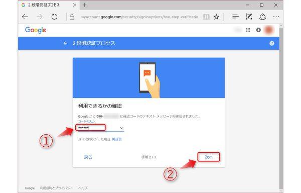 Google Account 7