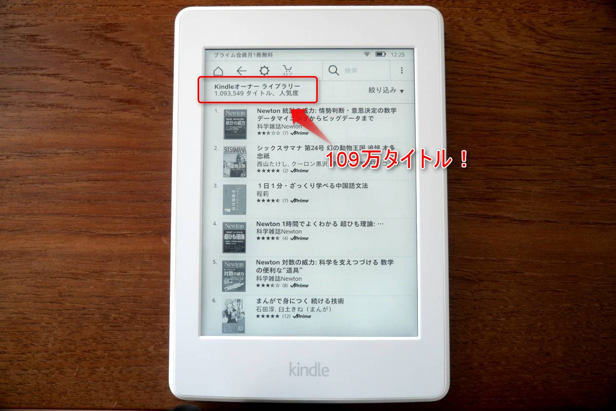 Kindle Paperwhite 101