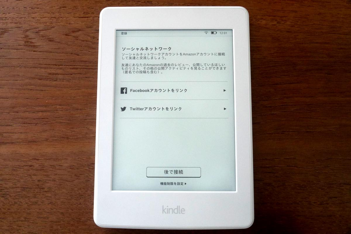 Kindle Paperwhite 18