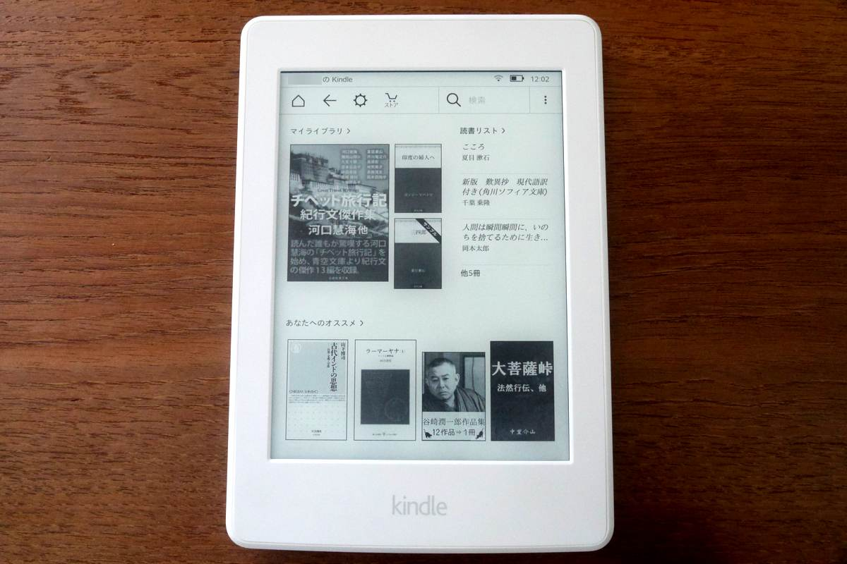 Kindle Paperwhite 20