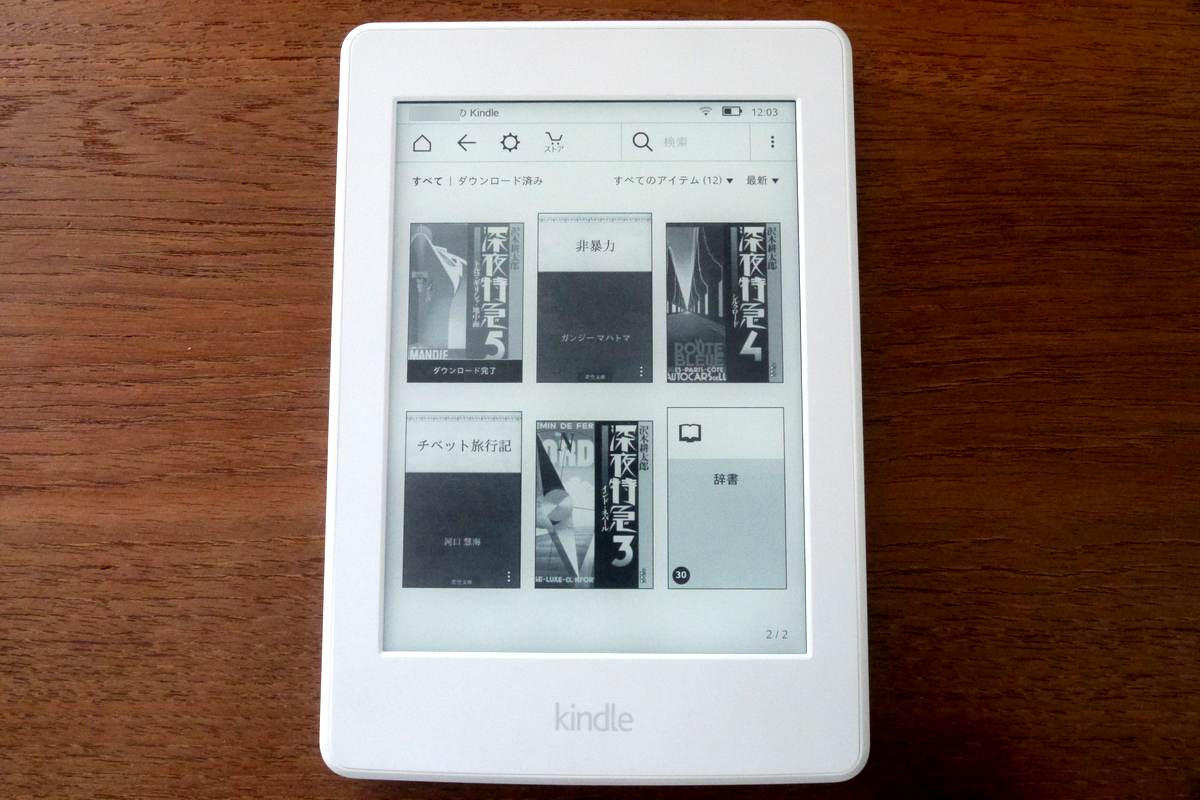 Kindle Paperwhite 22