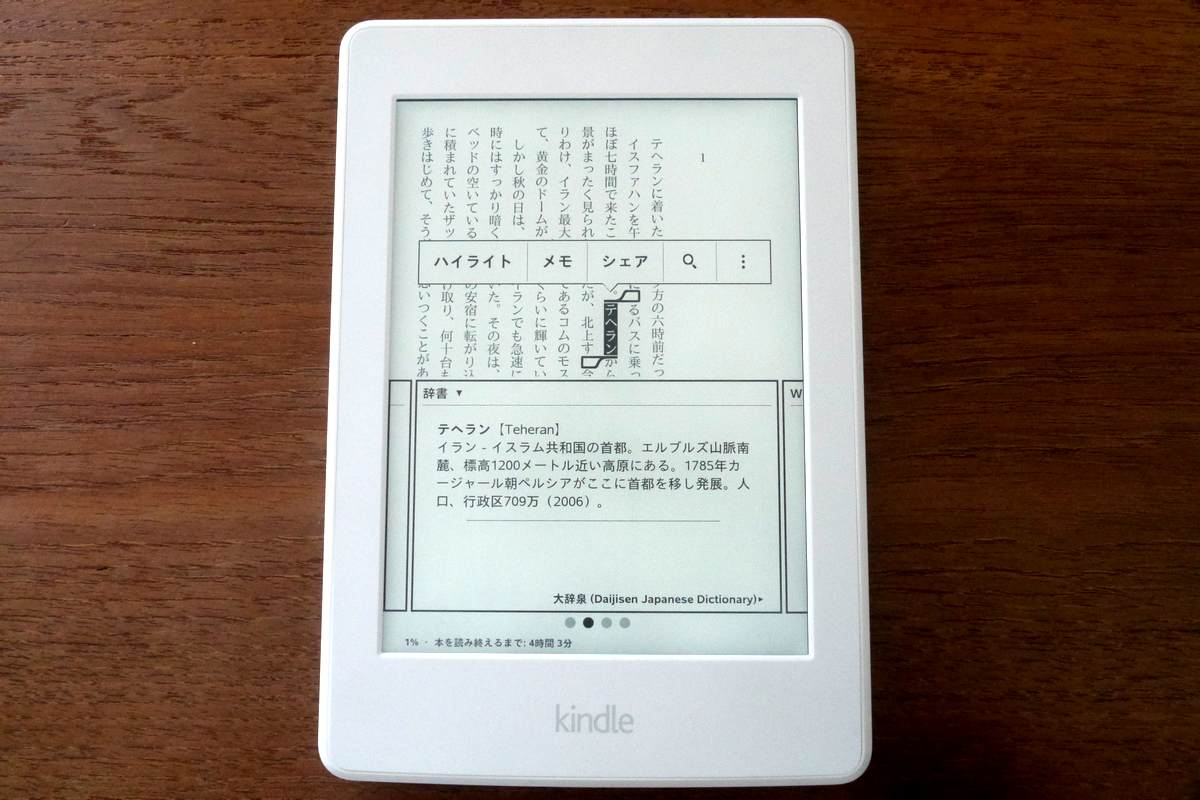 Kindle Paperwhite 29