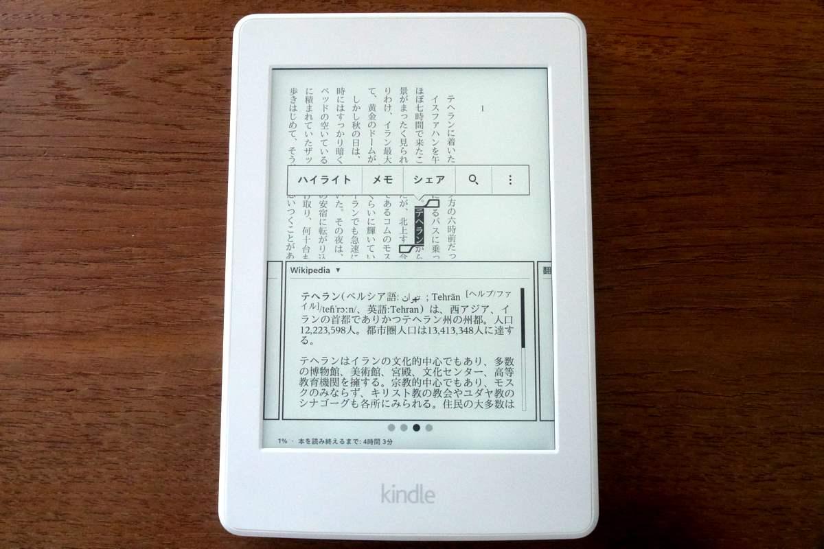 Kindle Paperwhite 30