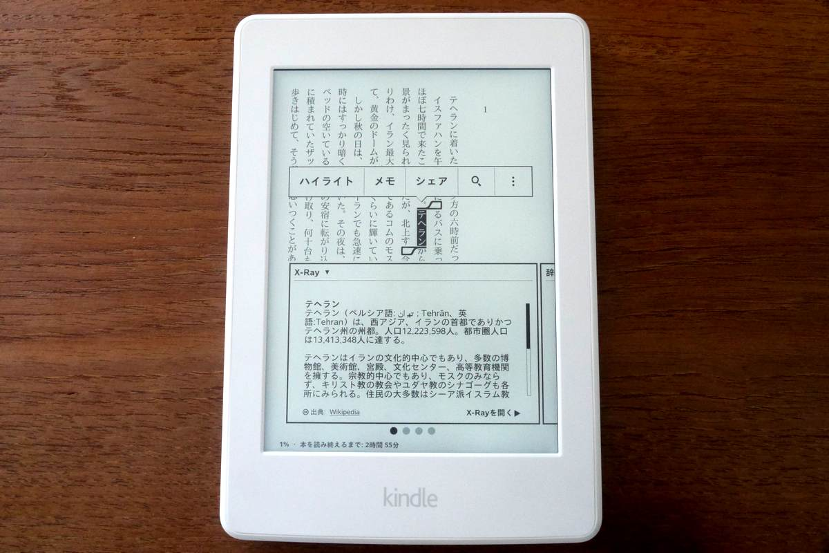 Kindle Paperwhite 31