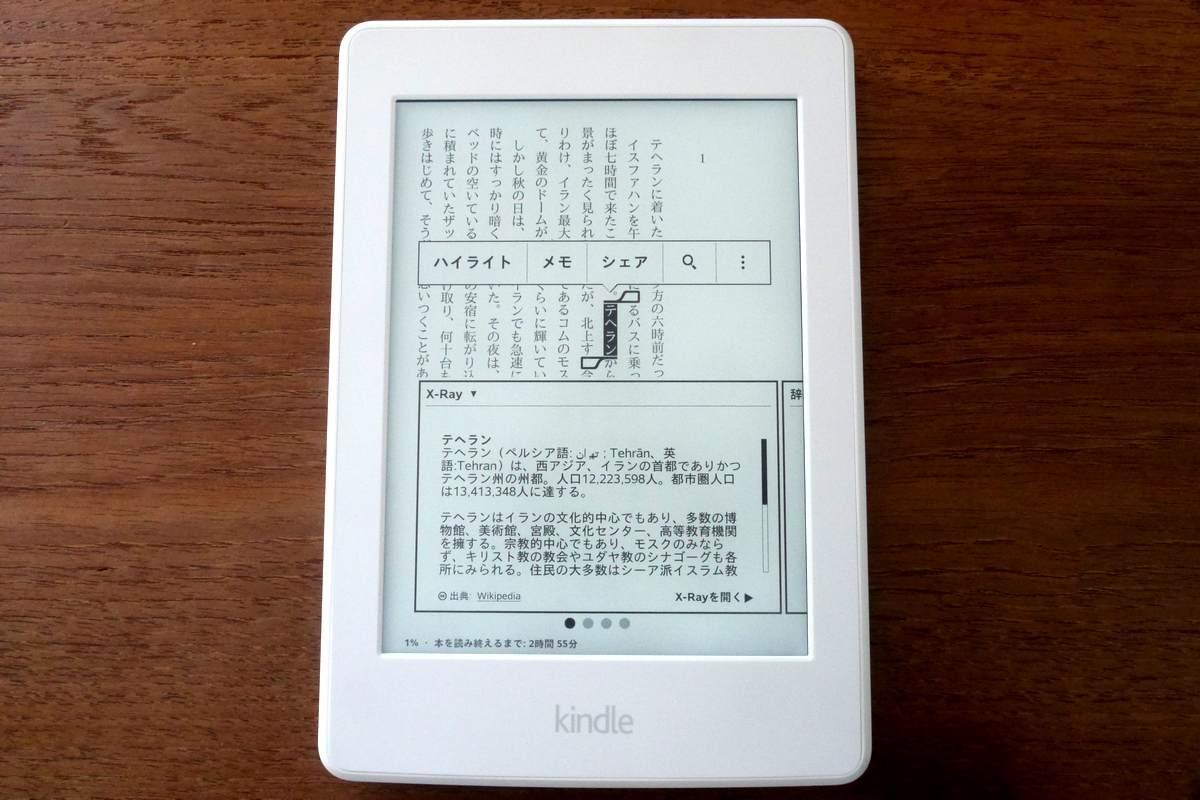 Kindle Paperwhite 31