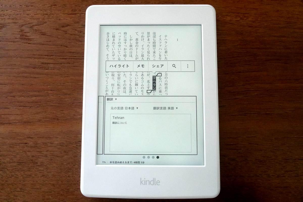 Kindle Paperwhite 33
