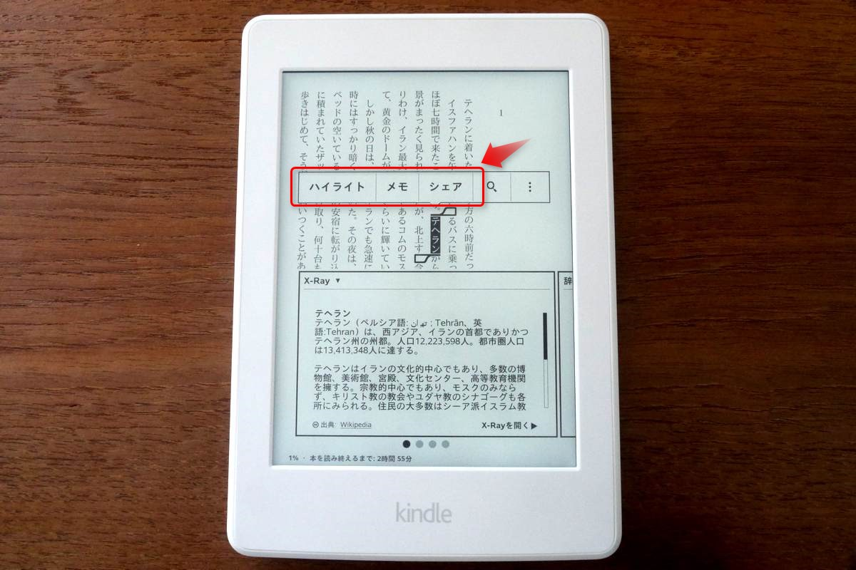 Kindle Paperwhite 34