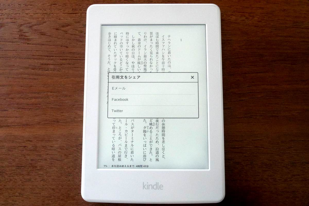 Kindle Paperwhite 35