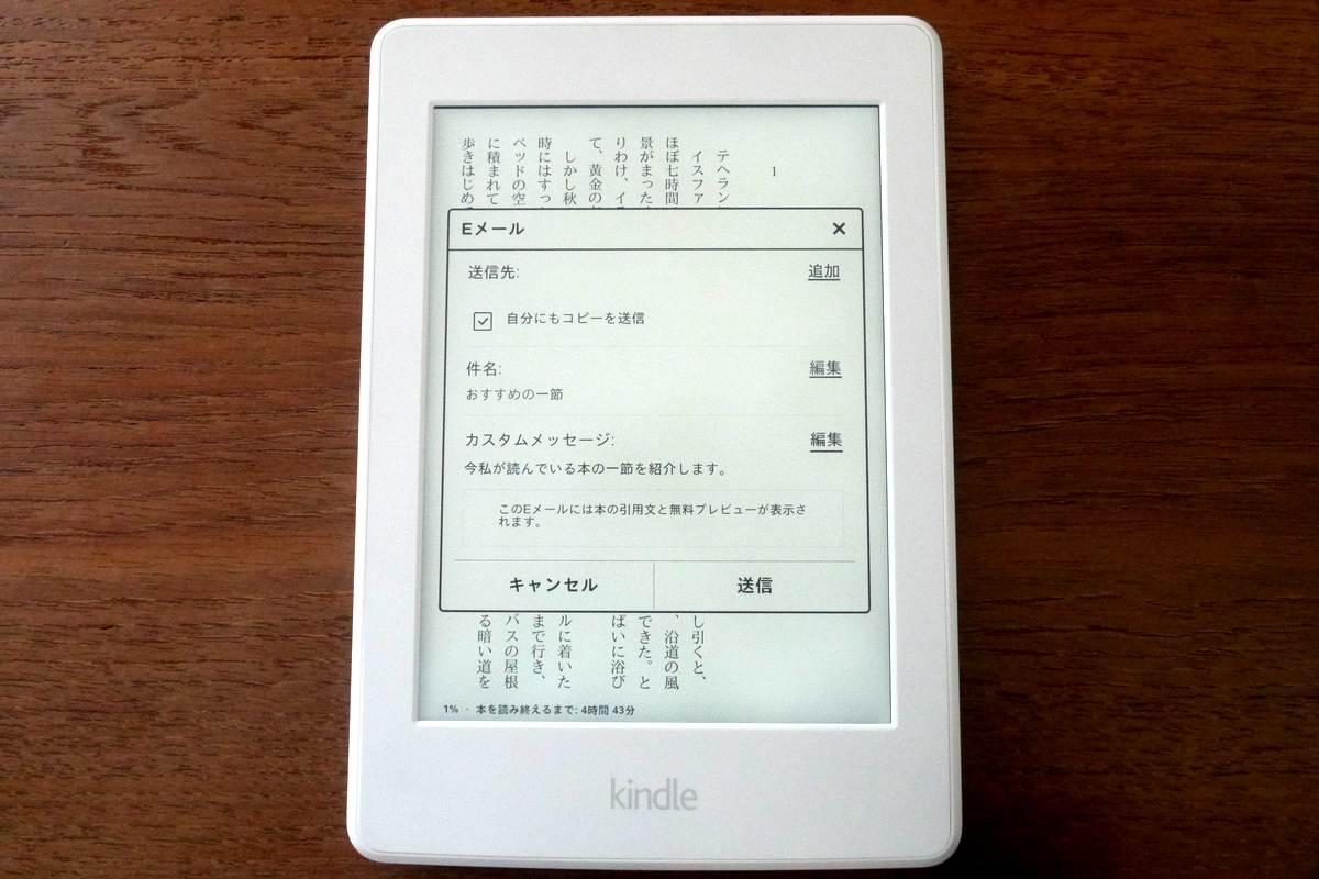 Kindle Paperwhite 36