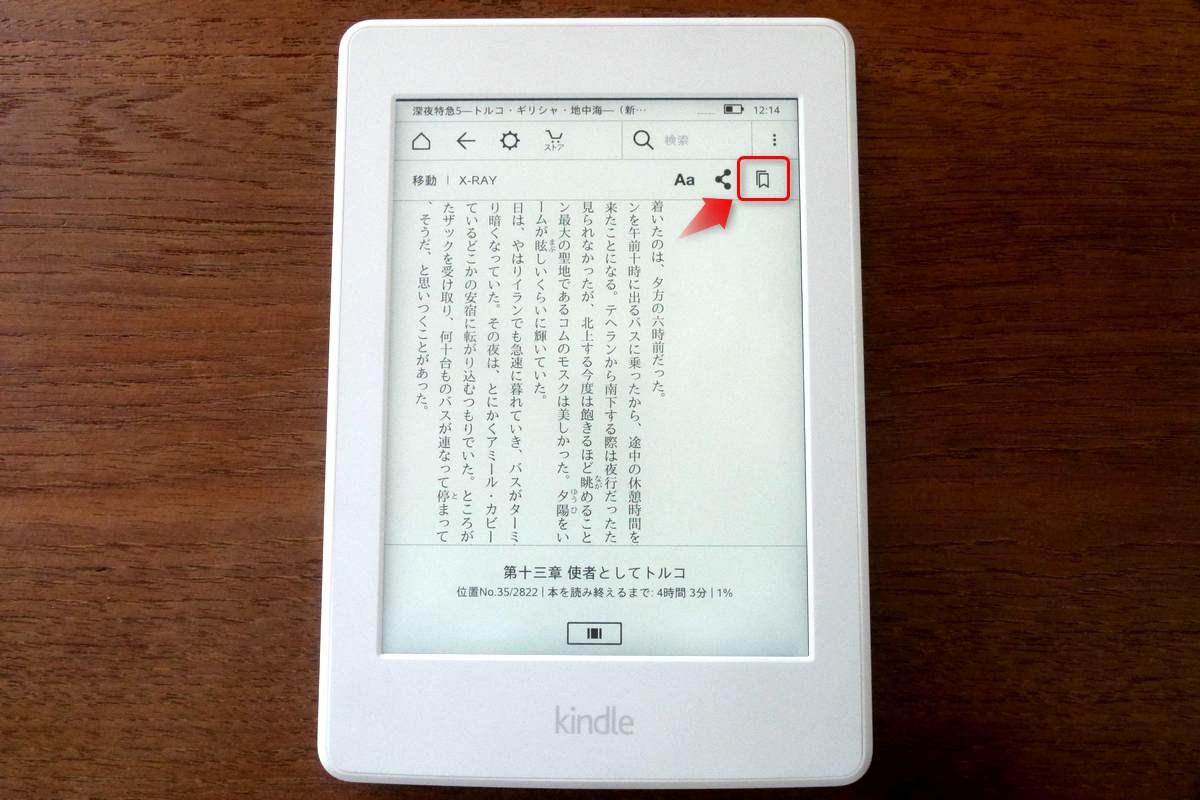 Kindle Paperwhite 39