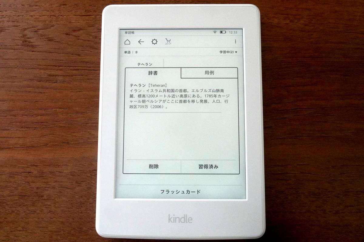 Kindle Paperwhite 45