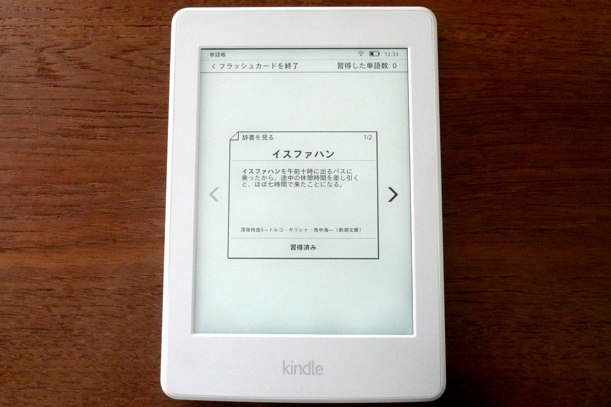 Kindle Paperwhite 46