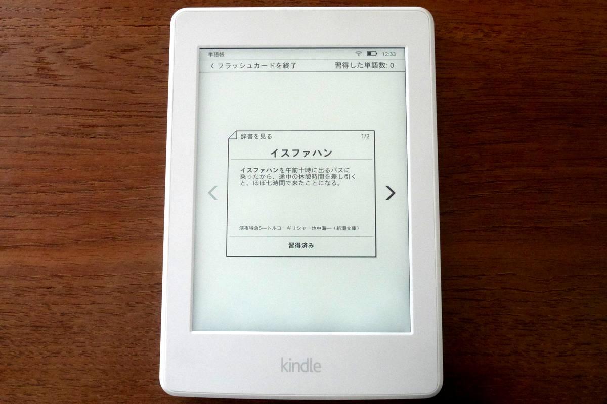 Kindle Paperwhite 46