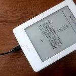 【容量8倍】Amazon Kindle Paperwhiteマンガモデル発表