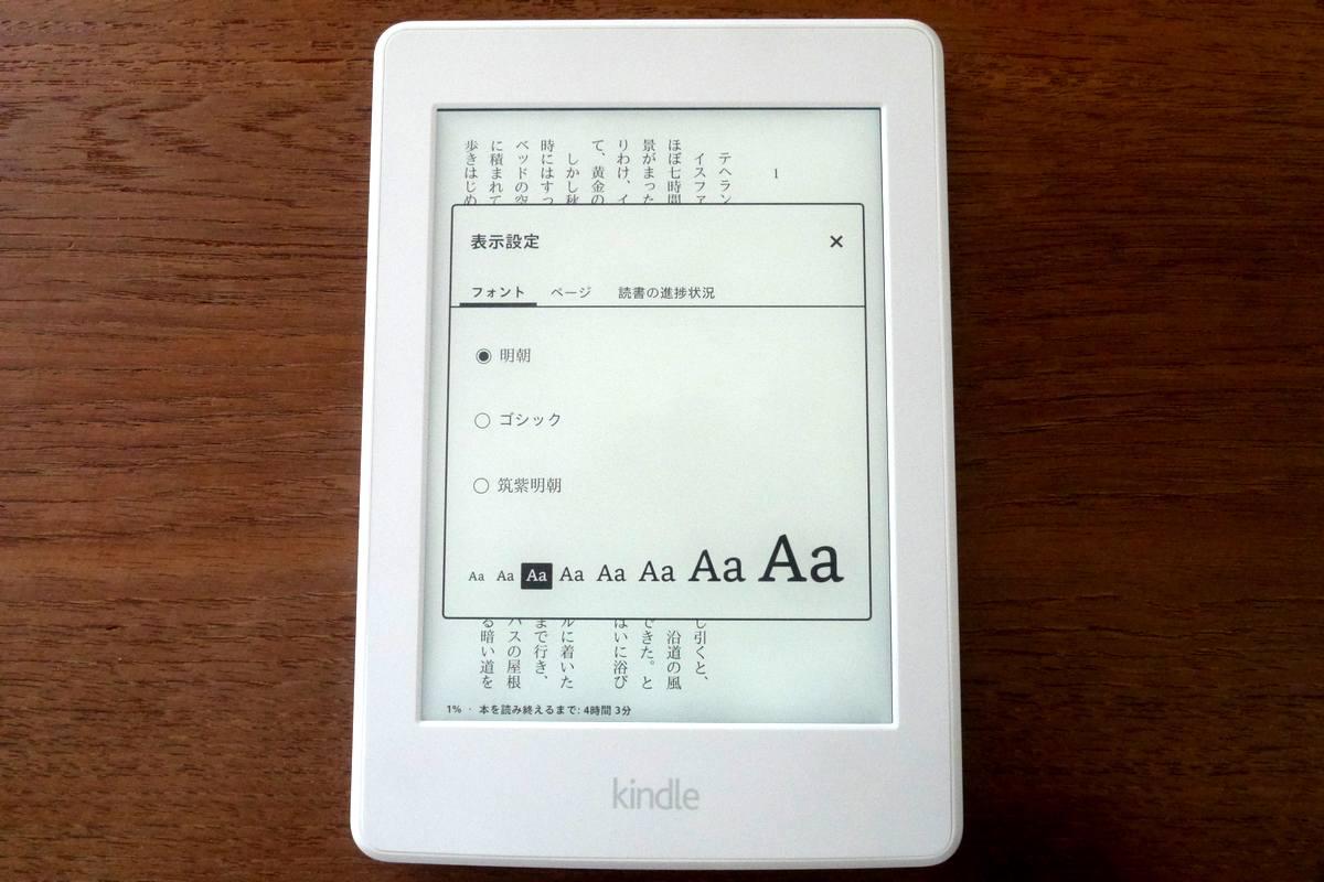 Kindle Paperwhite 82