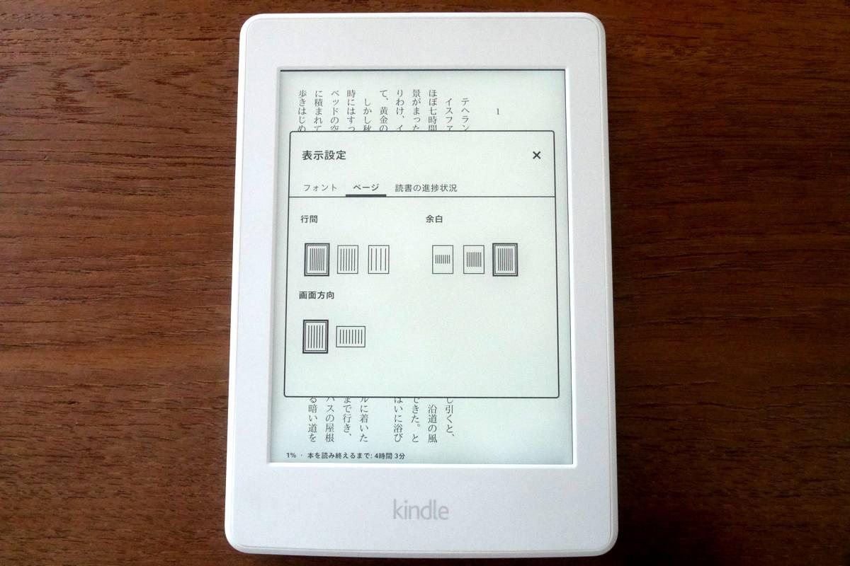 Kindle Paperwhite 83