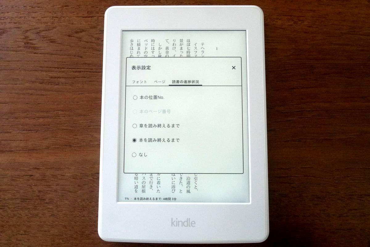 Kindle Paperwhite 84