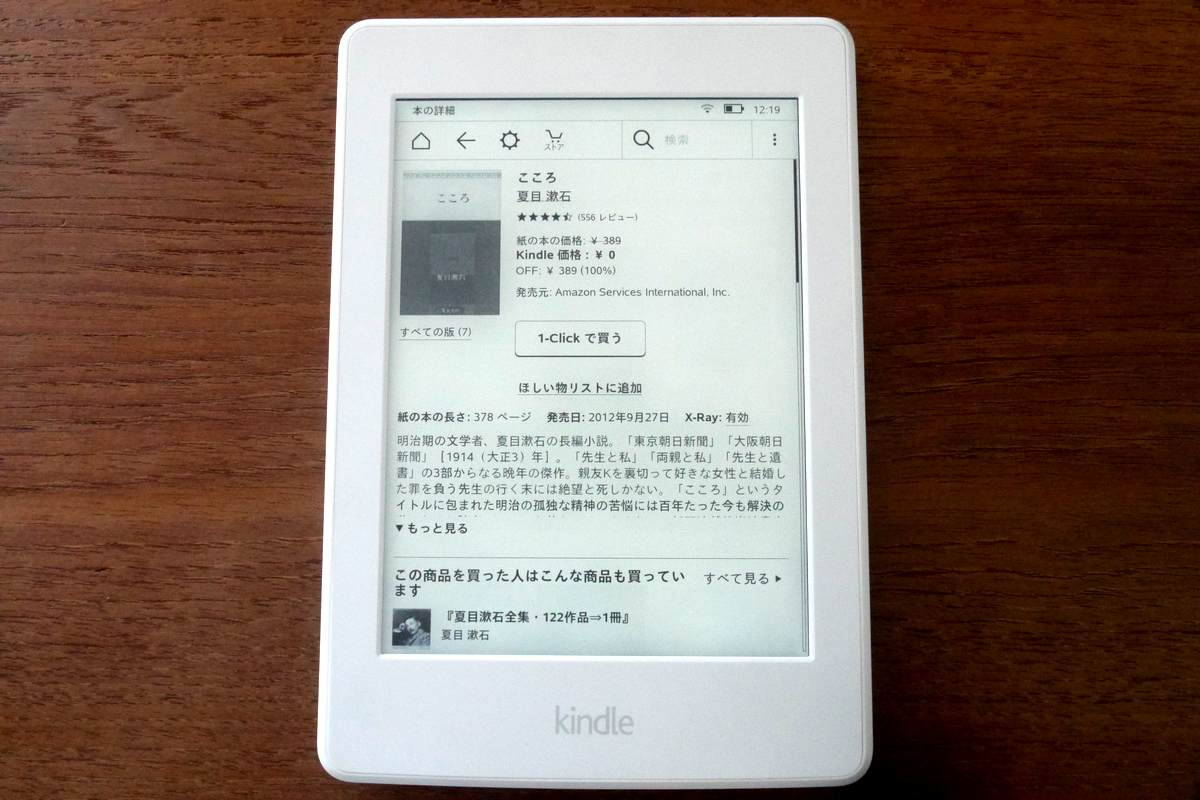 Kindle Paperwhite 86