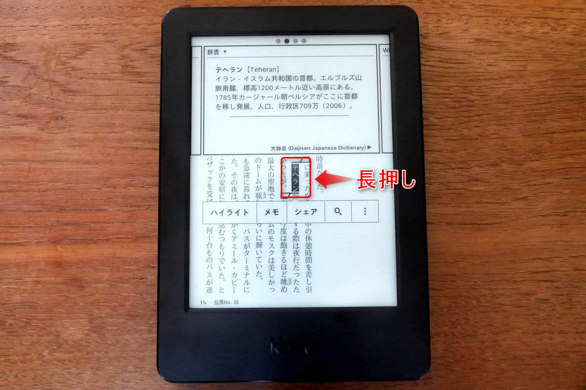Kindle (7th gen) 28