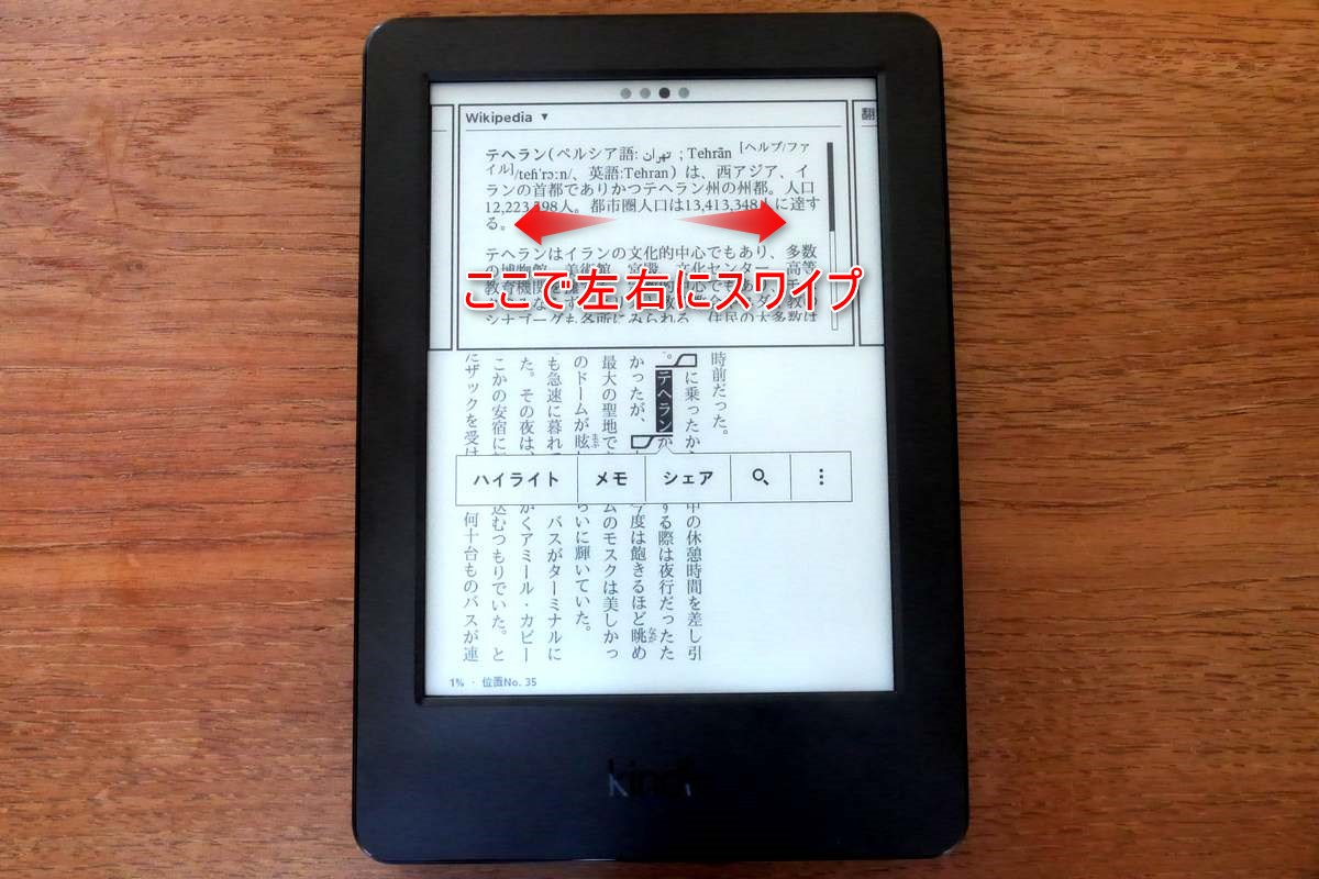 Kindle (7th gen) 29