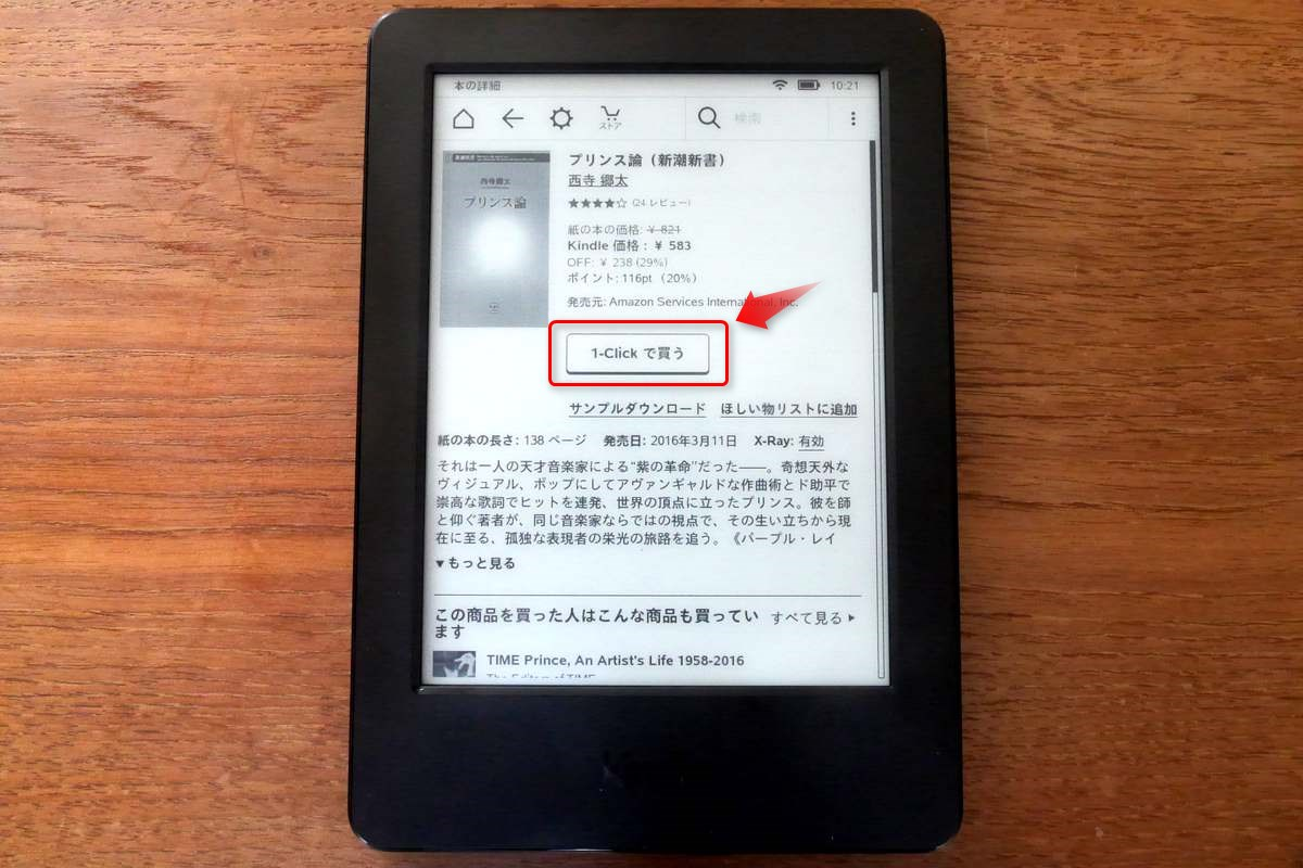 Kindle (7th gen) 50-2