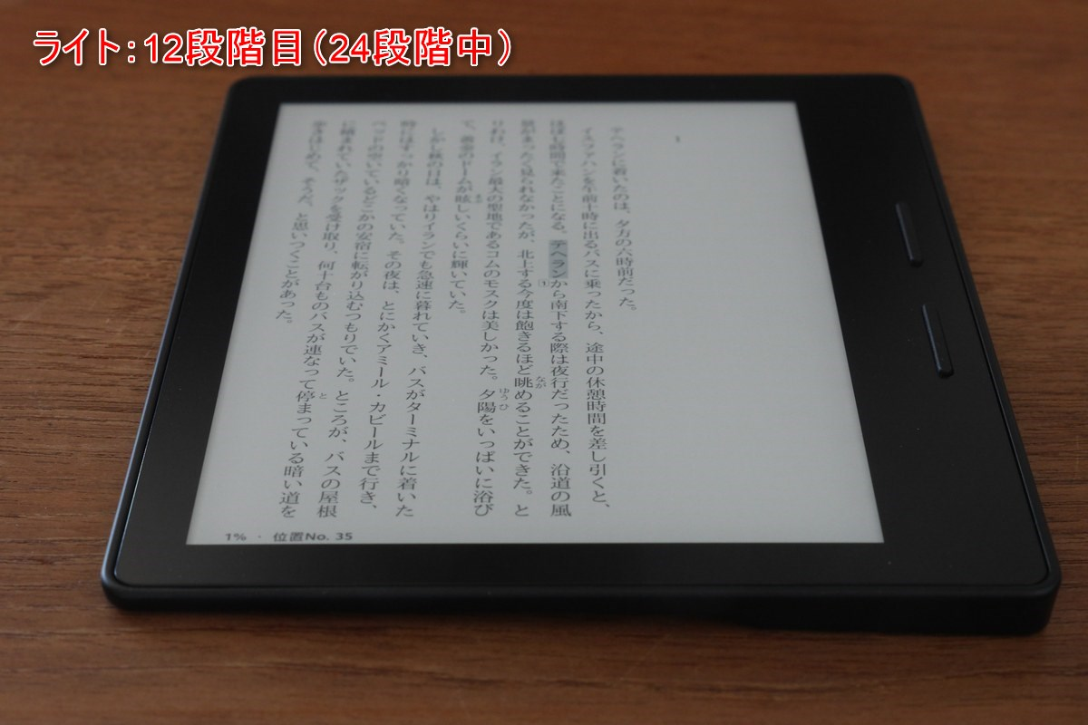 Amazon Kindle Oasis -22-3
