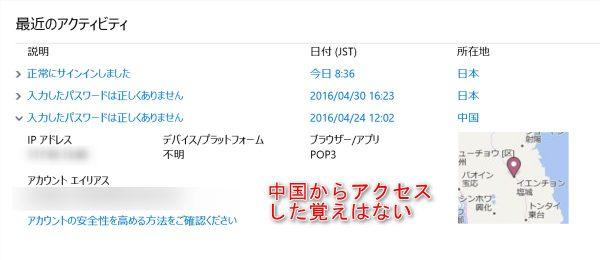 Microsoft Account 9
