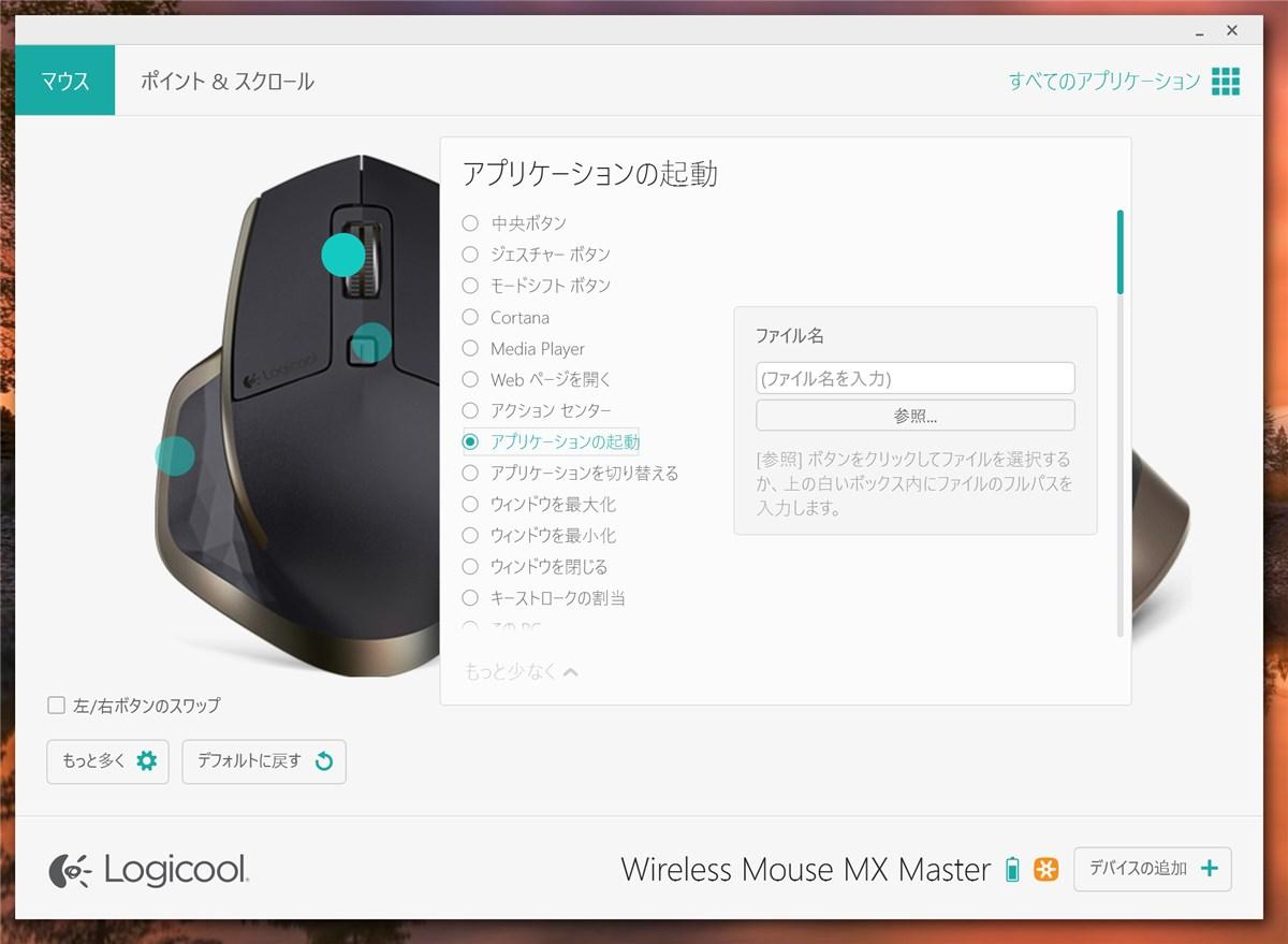 Logicool MX Master 7