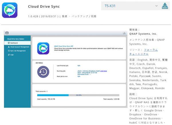 QNAP Cloud Drive Sync