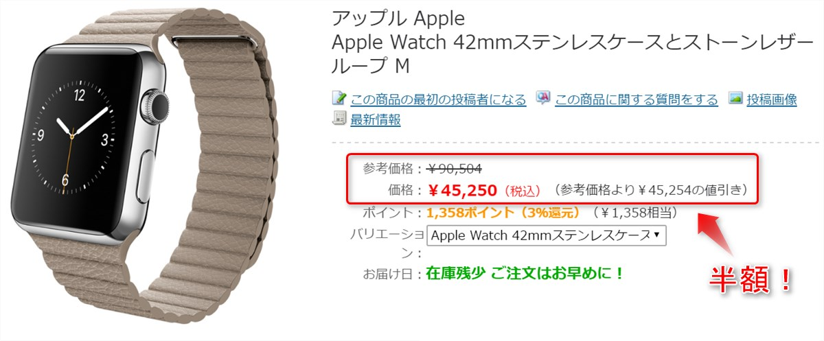Apple Watch half price