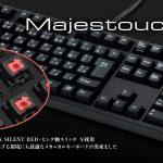 【ピンク軸】FILCO Majestouchに静音モデル「Majestouch 2 S」登場