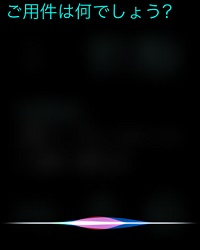 Apple Watch - Siri