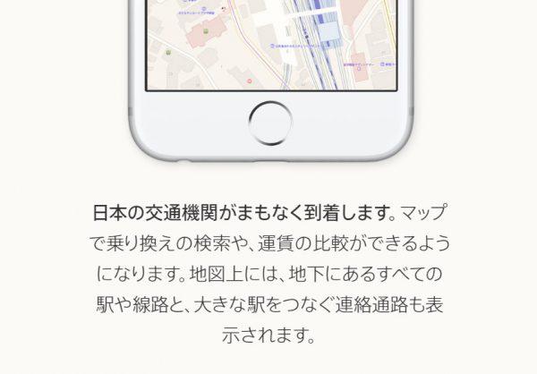 iOS 10 map app 1