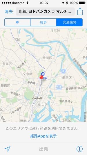 iOS 9 map app 1