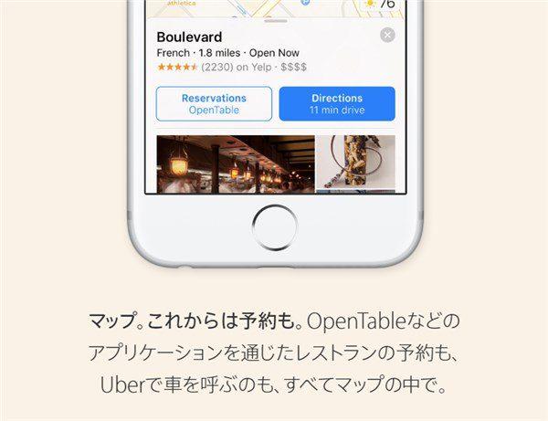 iOS 10 map app 4