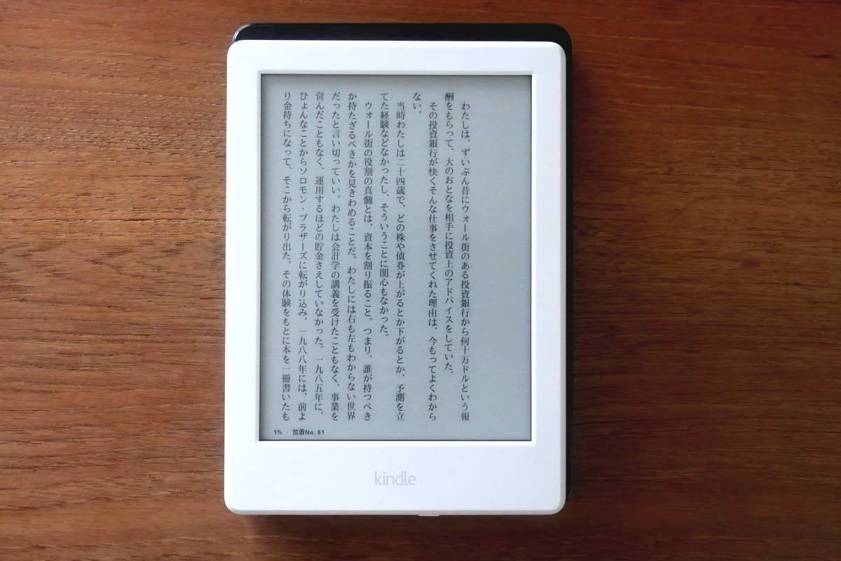 Kindle 8th 14