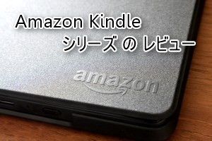 Amazon Kindle 本体とアクセサリーのレビュー記事