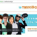 【快適】iPhoneでTBSラジオクラウドの番組プレイリストをアイコン化する方法