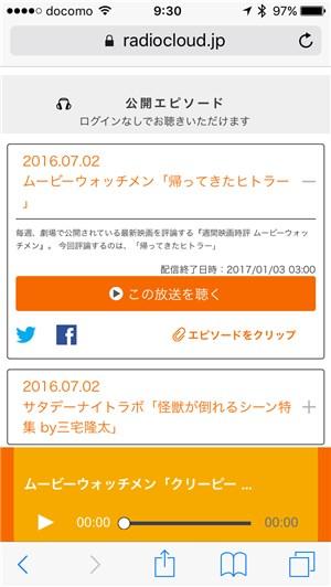 TBS Radio CLOUD 8