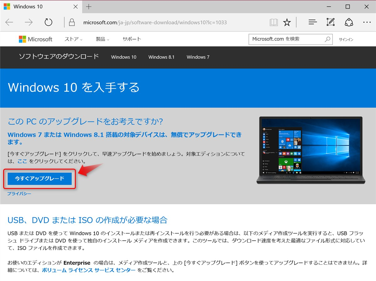 Windows 10 upgrade 1
