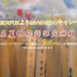 【WONDERFOX】9万円分のWindows用ソフトを無償配布中
